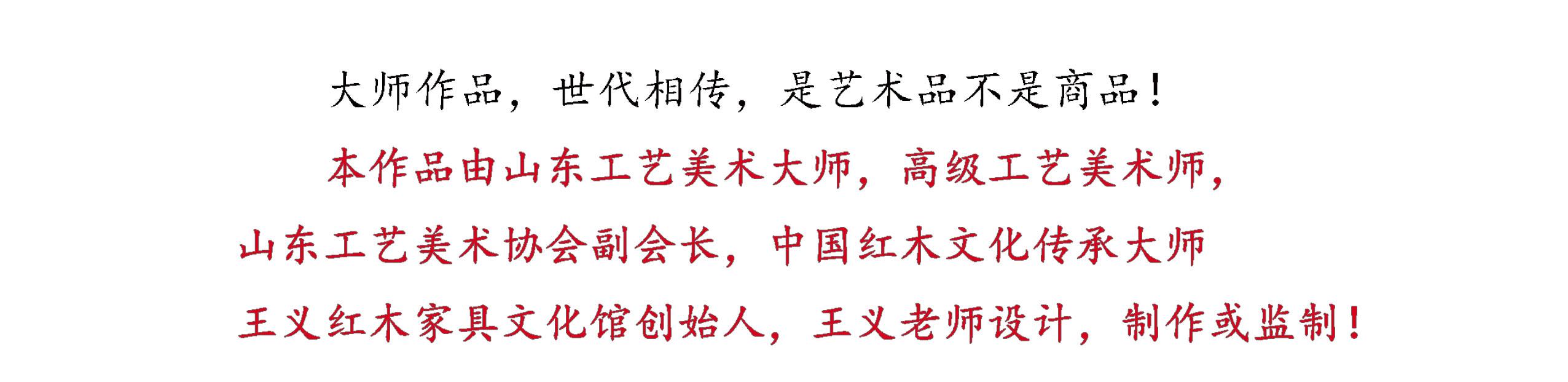 济宁王义红木15953747888